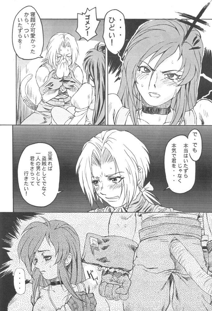 KETSU! MEGATON IX Kai 12