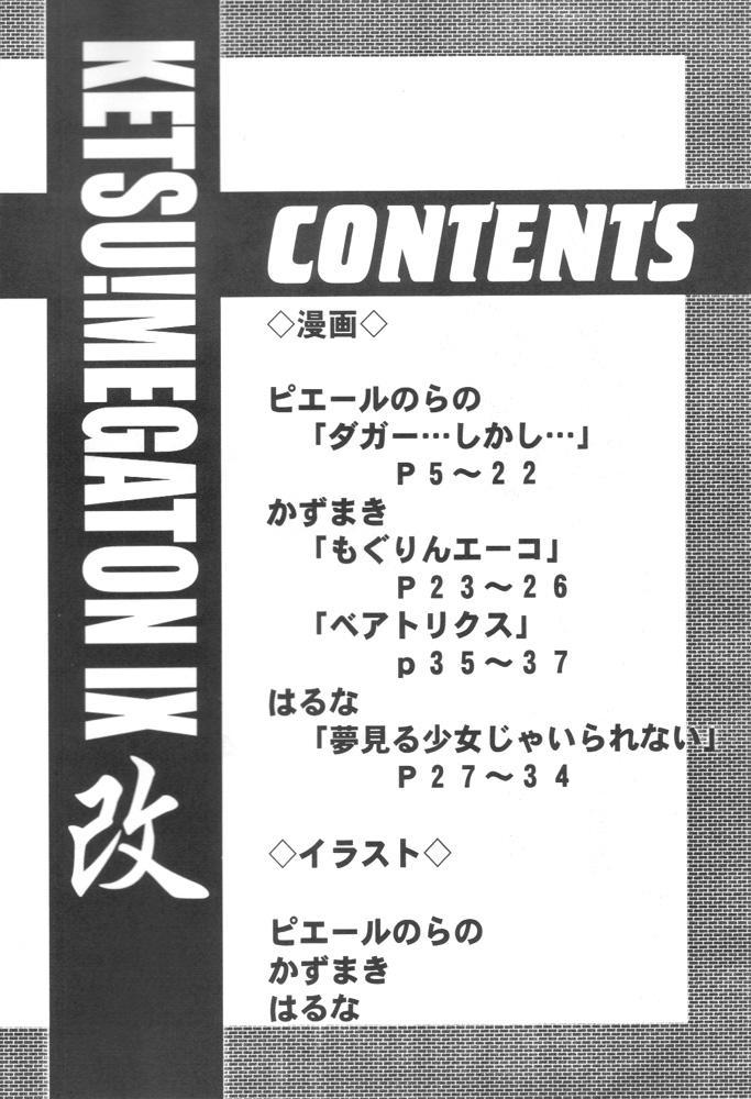 KETSU! MEGATON IX Kai 2