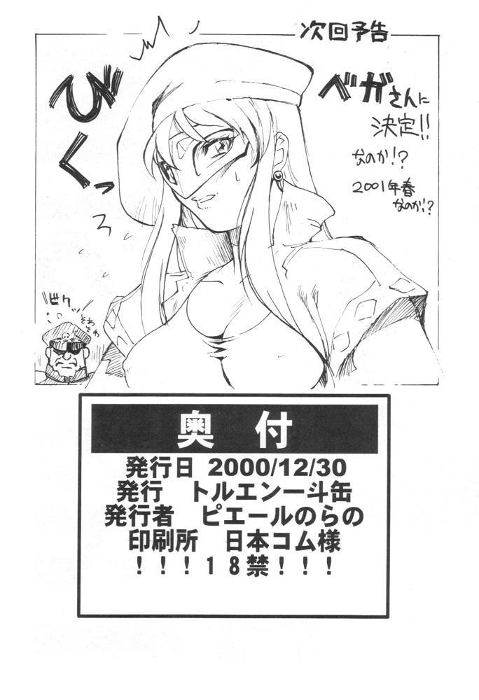 KETSU! MEGATON IX Kai 56