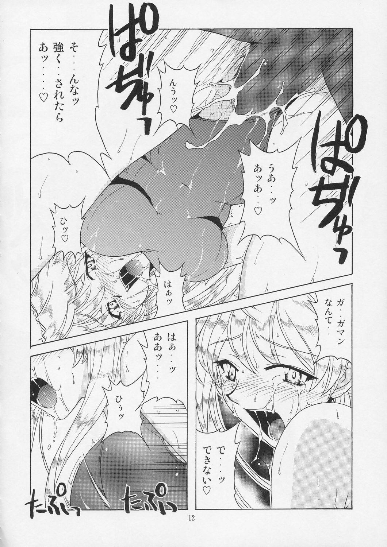 if CASE 02 Sawachika Eri 11