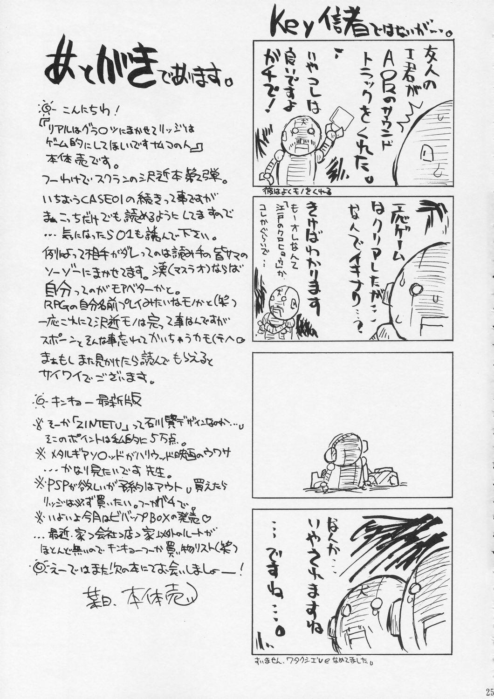 if CASE 02 Sawachika Eri 24
