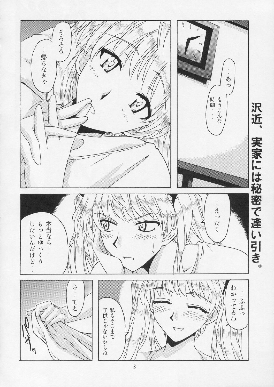 if CASE 02 Sawachika Eri 7