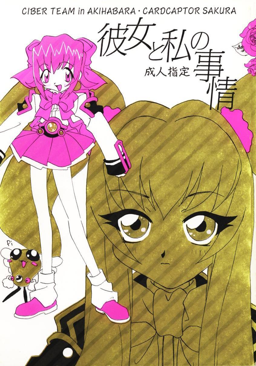 Kanojo to Watashi no Jijou 0