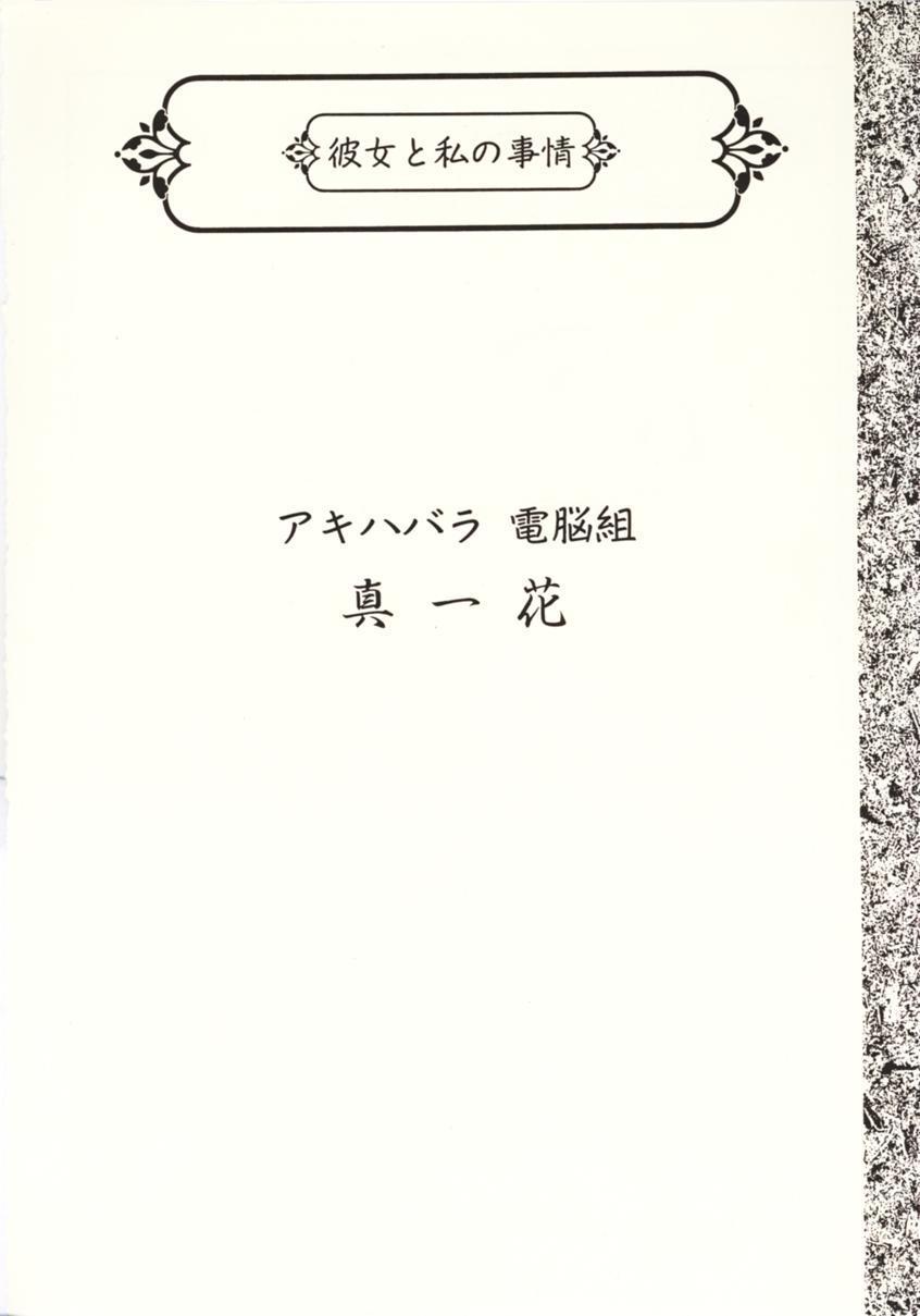 Kanojo to Watashi no Jijou 10