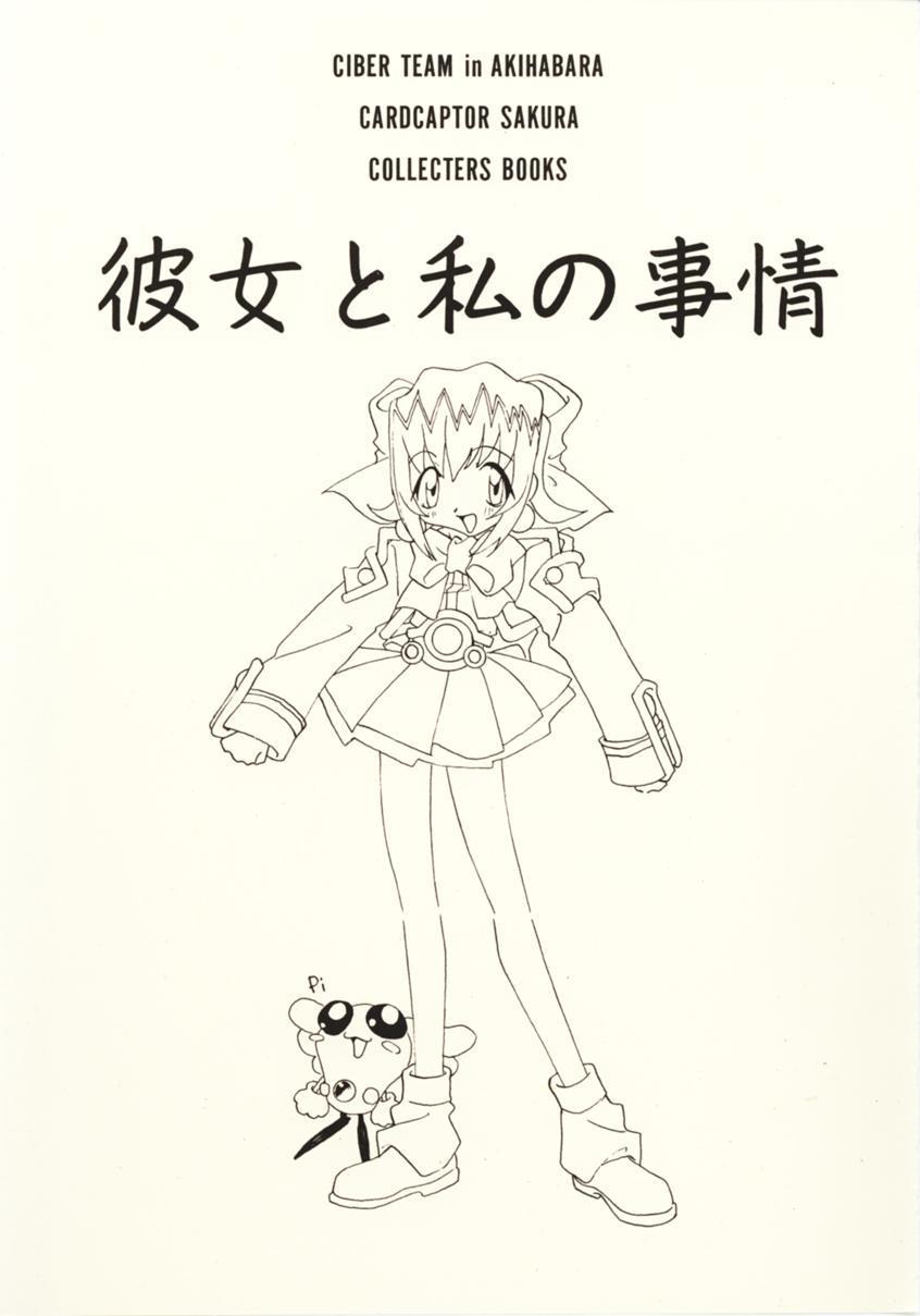 Kanojo to Watashi no Jijou 1