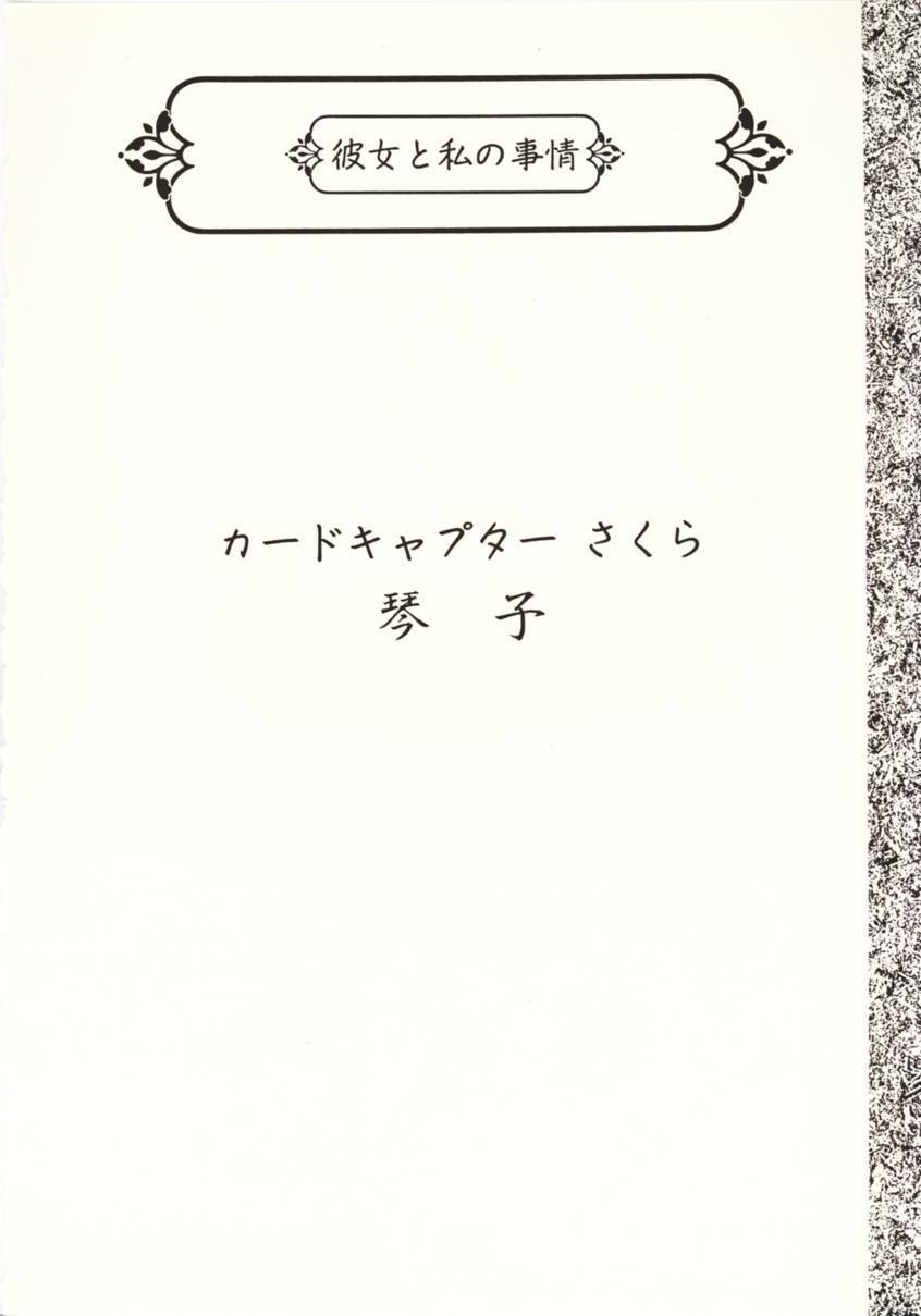 Kanojo to Watashi no Jijou 26