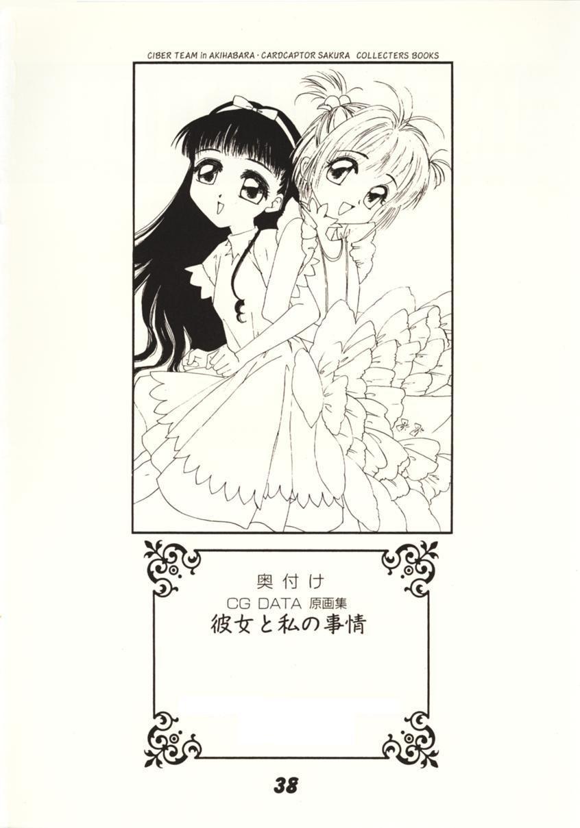 Kanojo to Watashi no Jijou 36