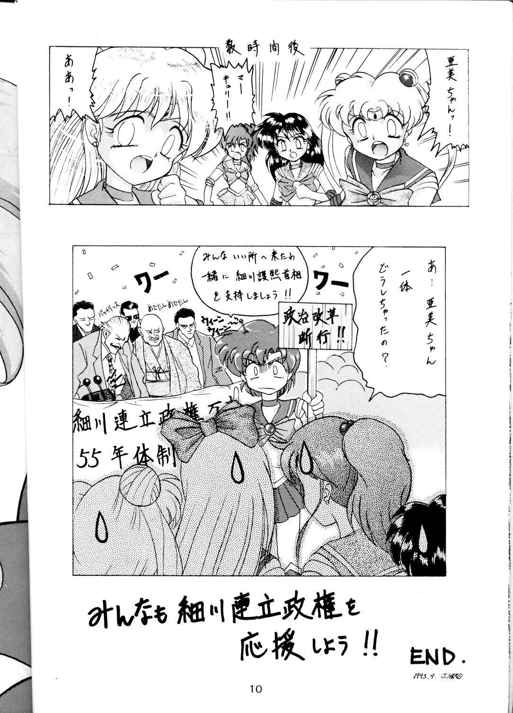 Yamainu Volume.1 9