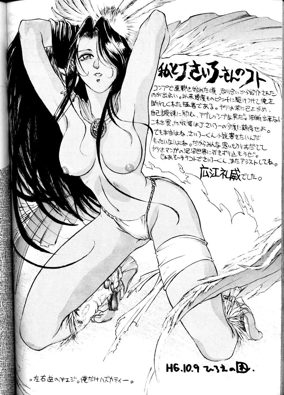 Yamainu Volume.1 99
