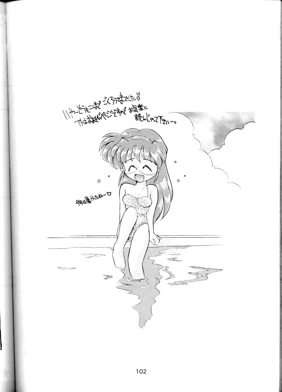 Yamainu Volume.1 101