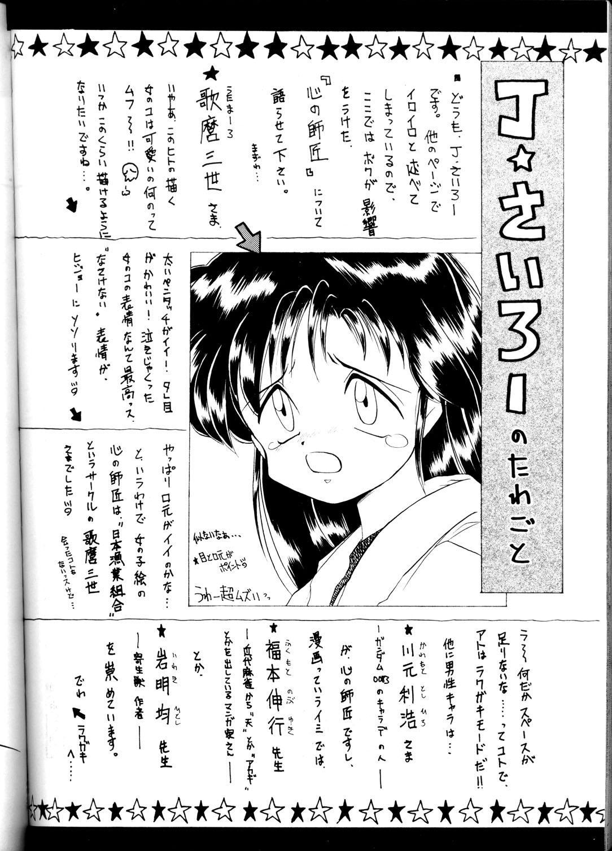 Yamainu Volume.1 103