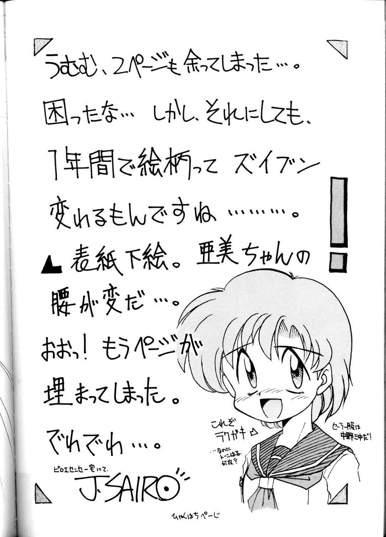 Yamainu Volume.1 107