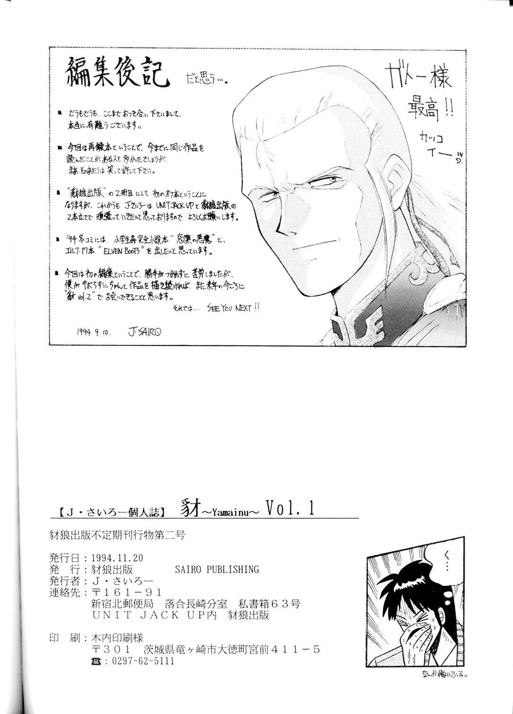 Yamainu Volume.1 109