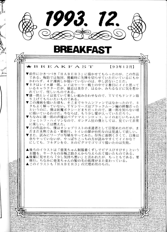 Yamainu Volume.1 11