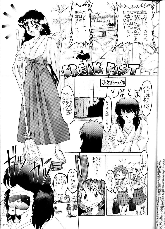 Yamainu Volume.1 12