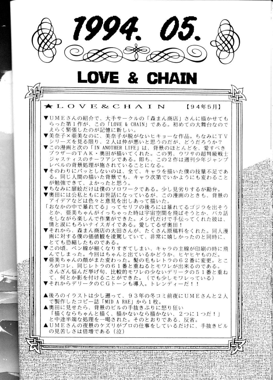 Yamainu Volume.1 17
