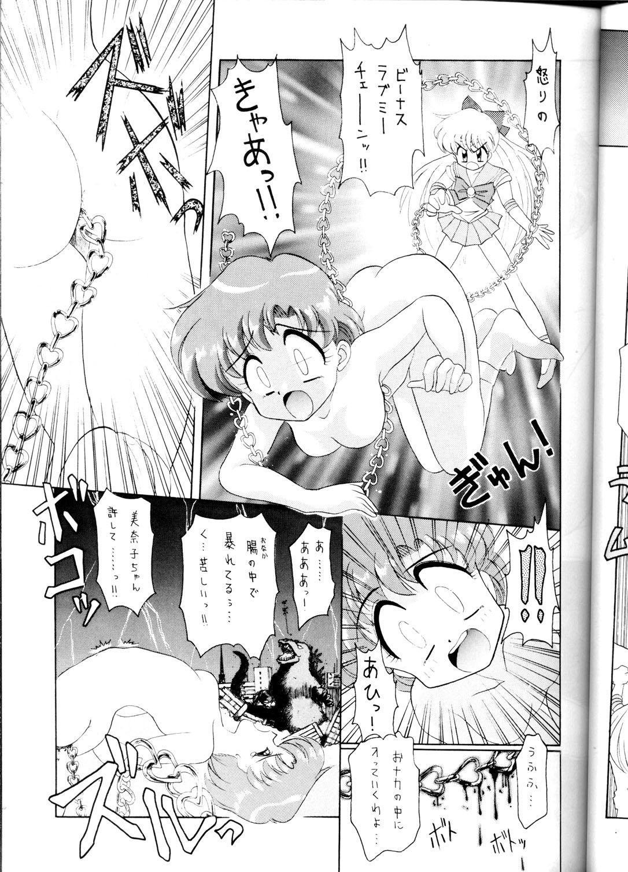 Yamainu Volume.1 24