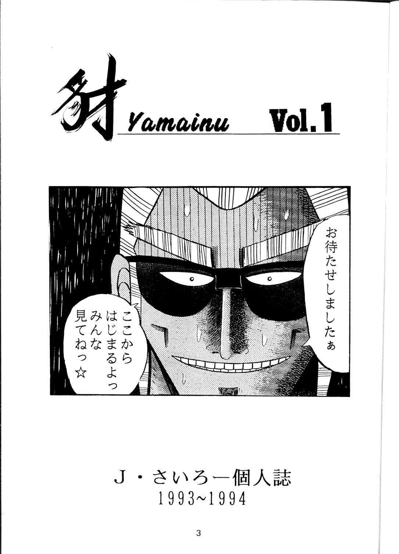 Yamainu Volume.1 2
