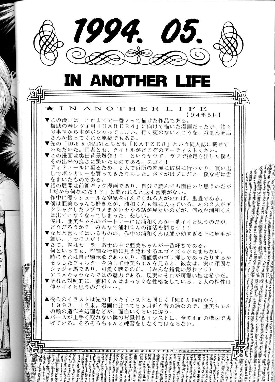Yamainu Volume.1 29