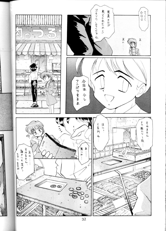 Yamainu Volume.1 31