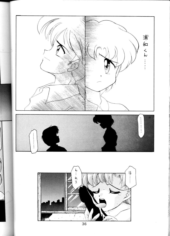 Yamainu Volume.1 35