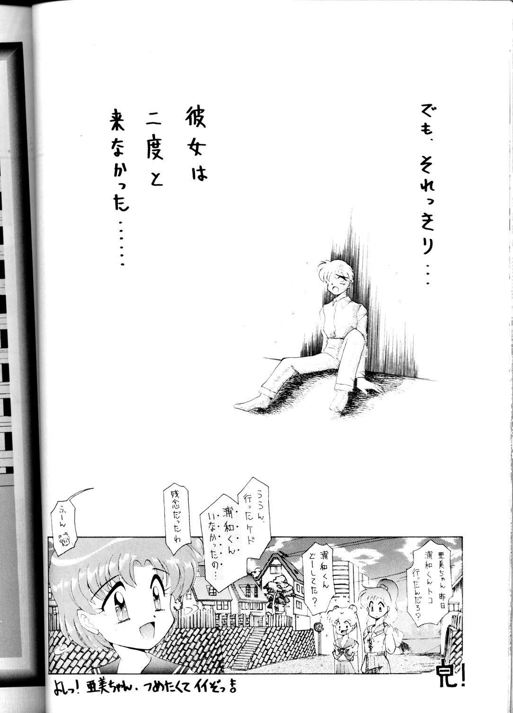 Yamainu Volume.1 39