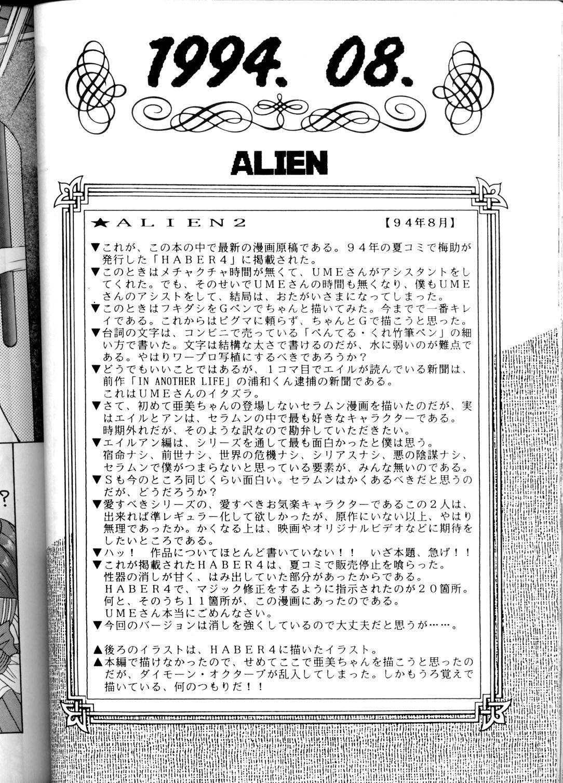Yamainu Volume.1 41