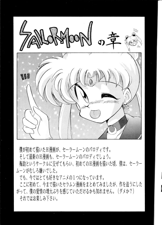 Yamainu Volume.1 4