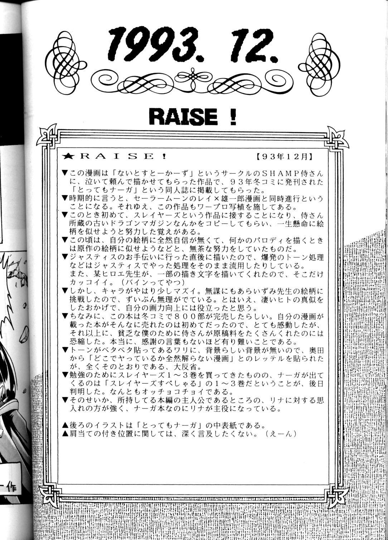 Yamainu Volume.1 57