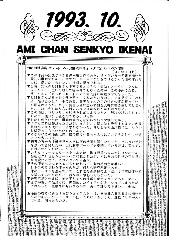 Yamainu Volume.1 5