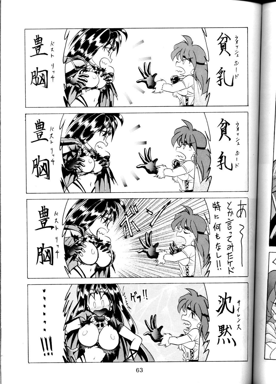 Yamainu Volume.1 62