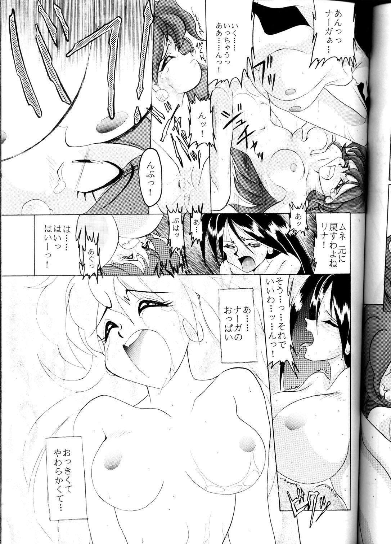 Yamainu Volume.1 68
