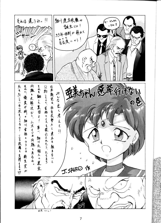 Yamainu Volume.1 6