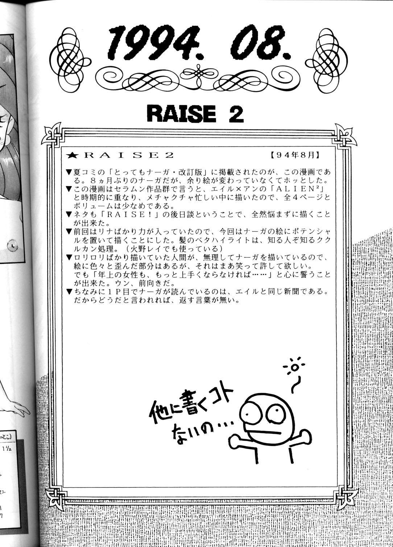 Yamainu Volume.1 71