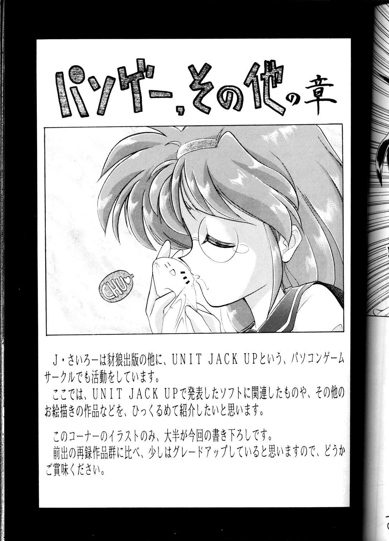 Yamainu Volume.1 76