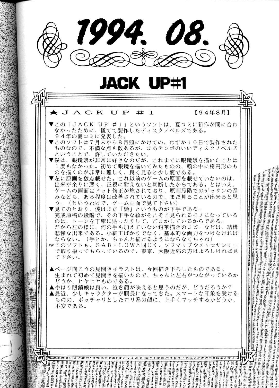 Yamainu Volume.1 81