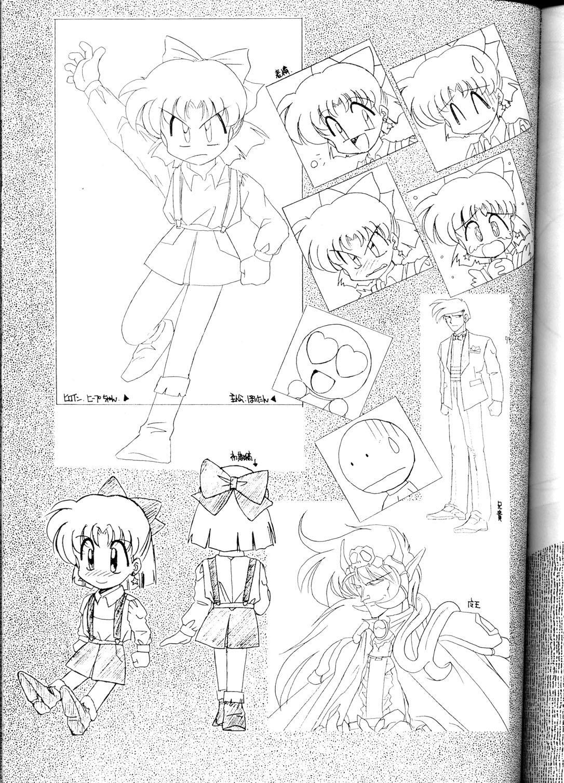 Yamainu Volume.1 86