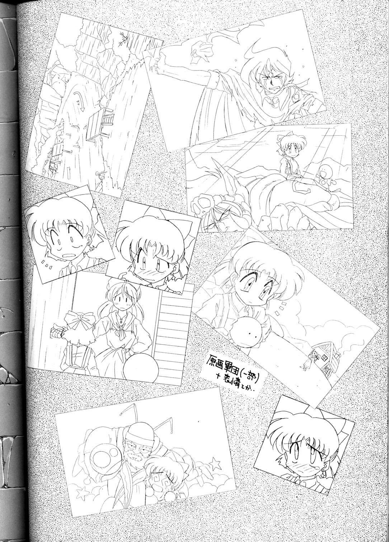Yamainu Volume.1 87