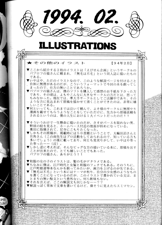 Yamainu Volume.1 89