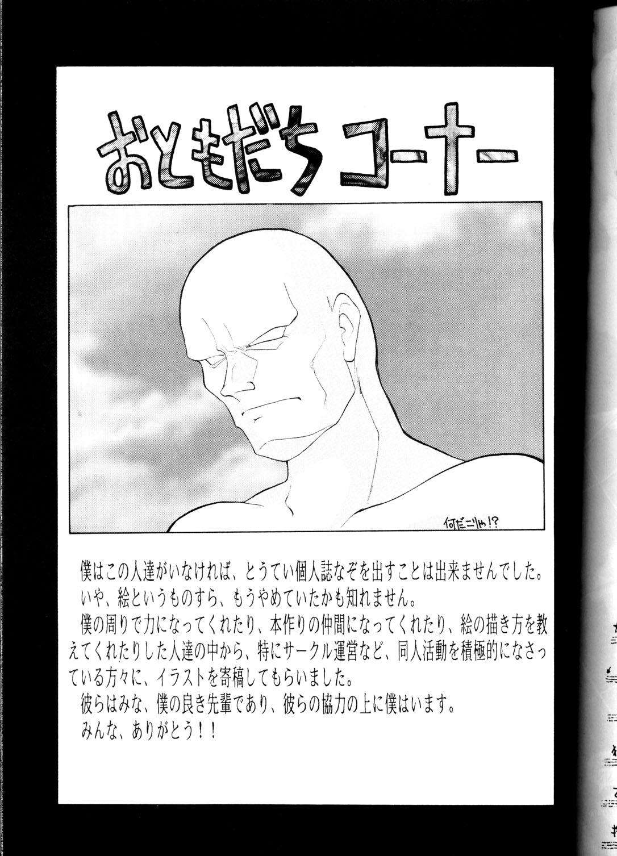 Yamainu Volume.1 92