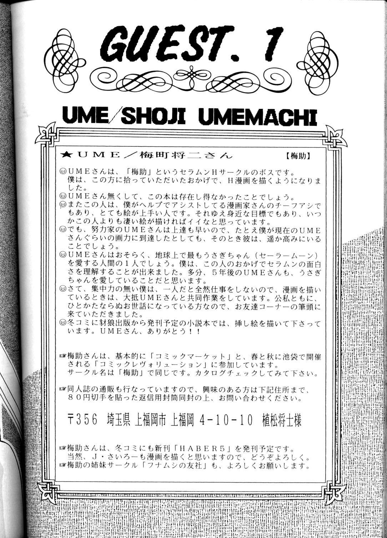Yamainu Volume.1 93