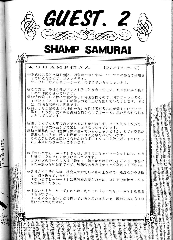 Yamainu Volume.1 95
