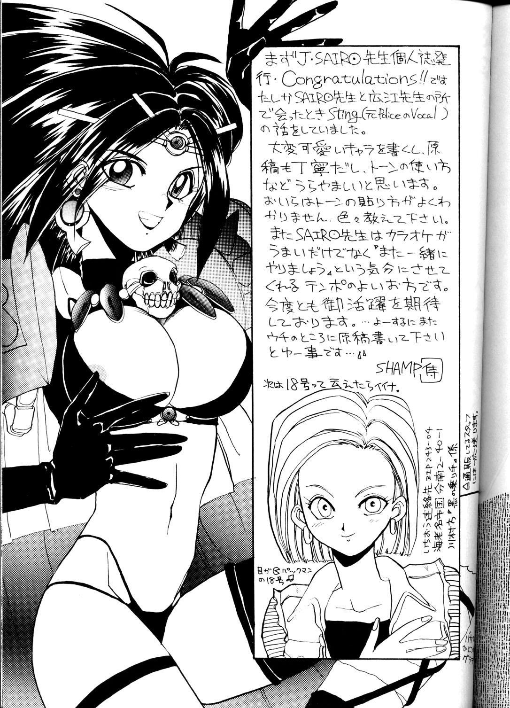 Yamainu Volume.1 96