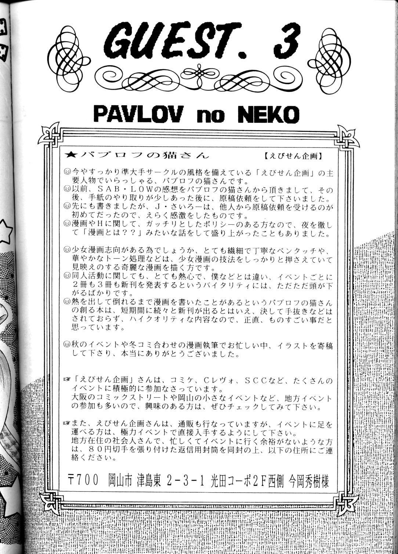 Yamainu Volume.1 97