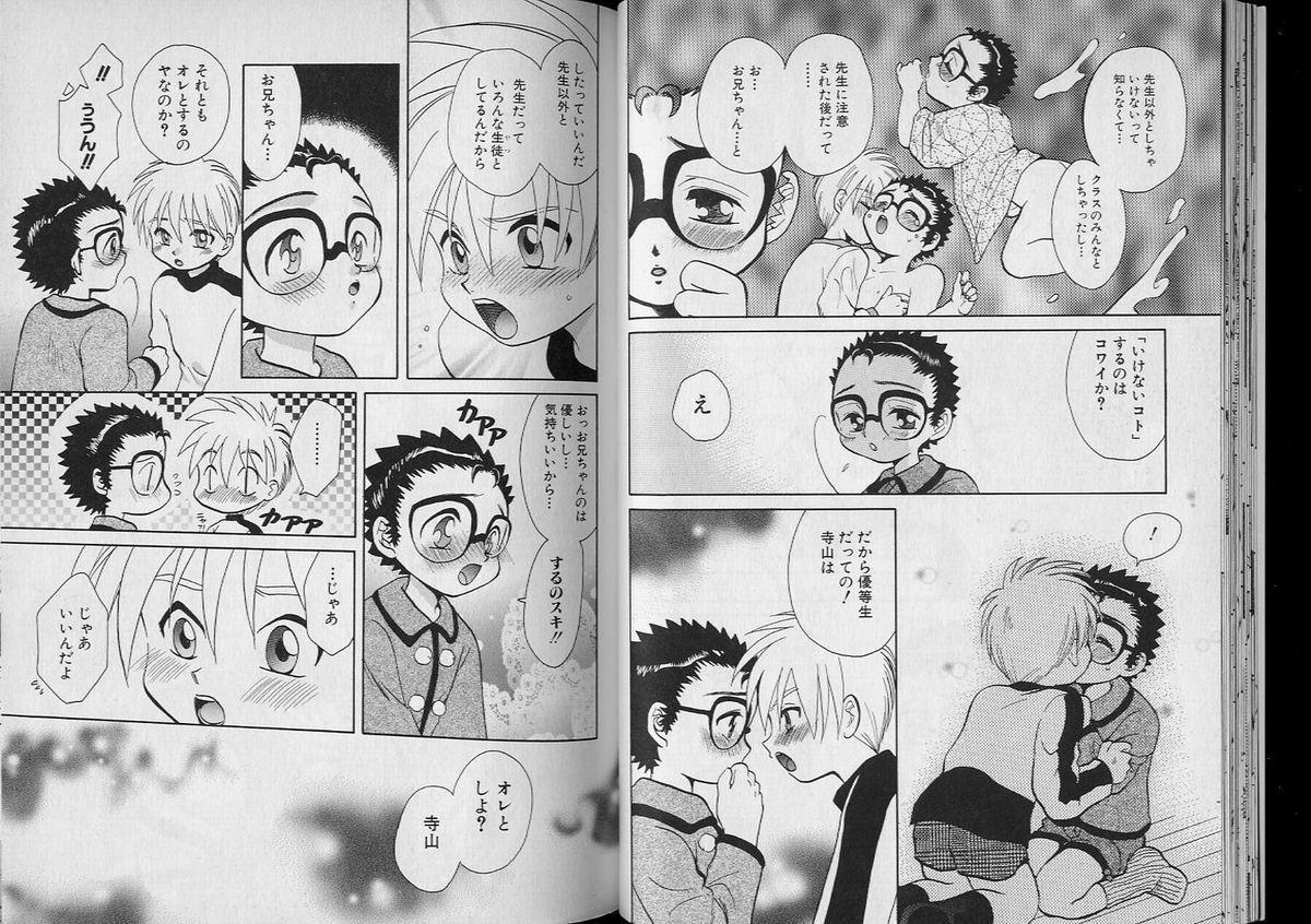 Boy Meets Boy Vol. 7 19
