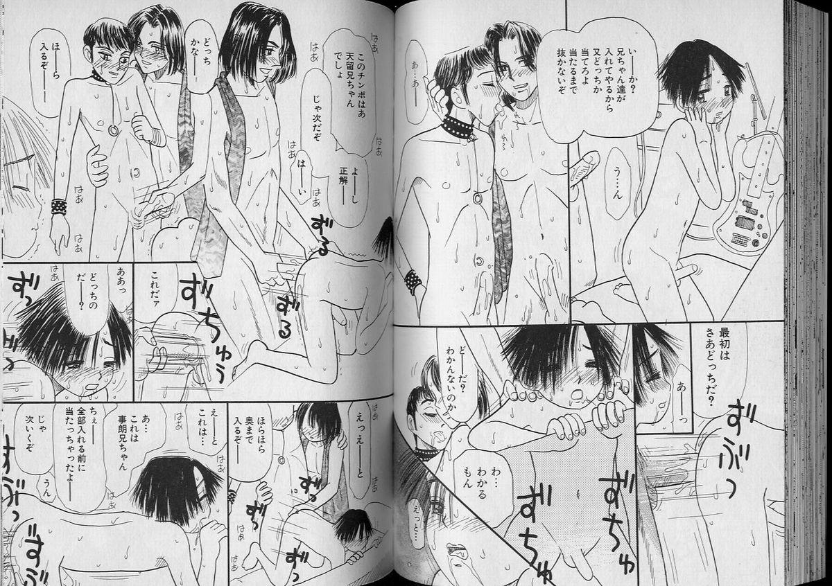 Boy Meets Boy Vol. 7 53