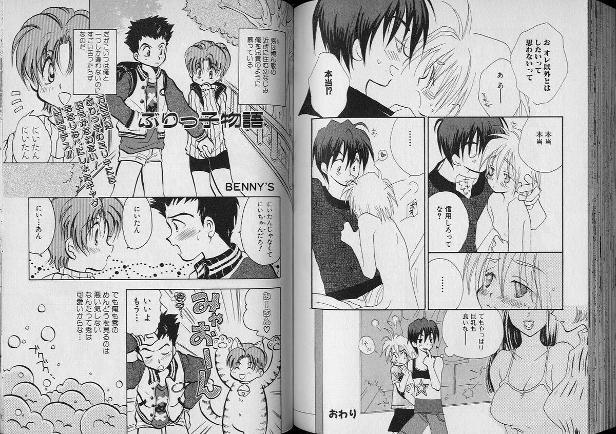 Boy Meets Boy Vol. 7 62