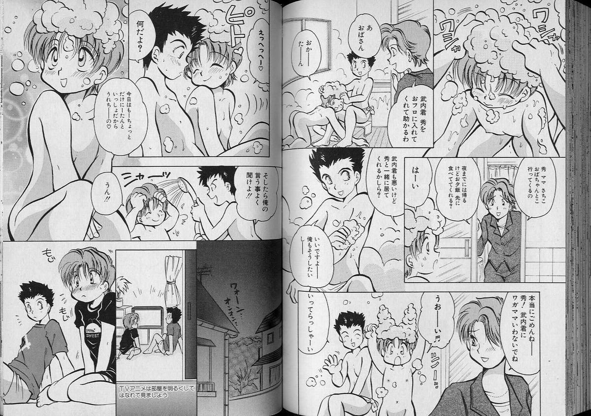 Boy Meets Boy Vol. 7 63