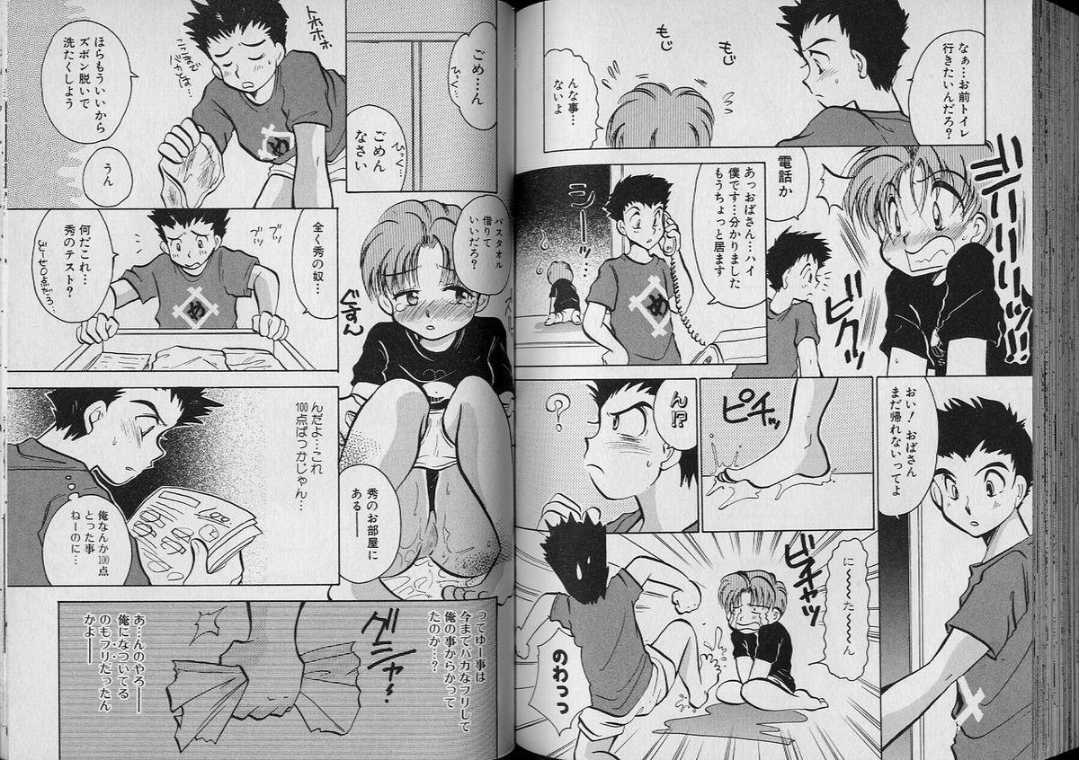 Boy Meets Boy Vol. 7 64