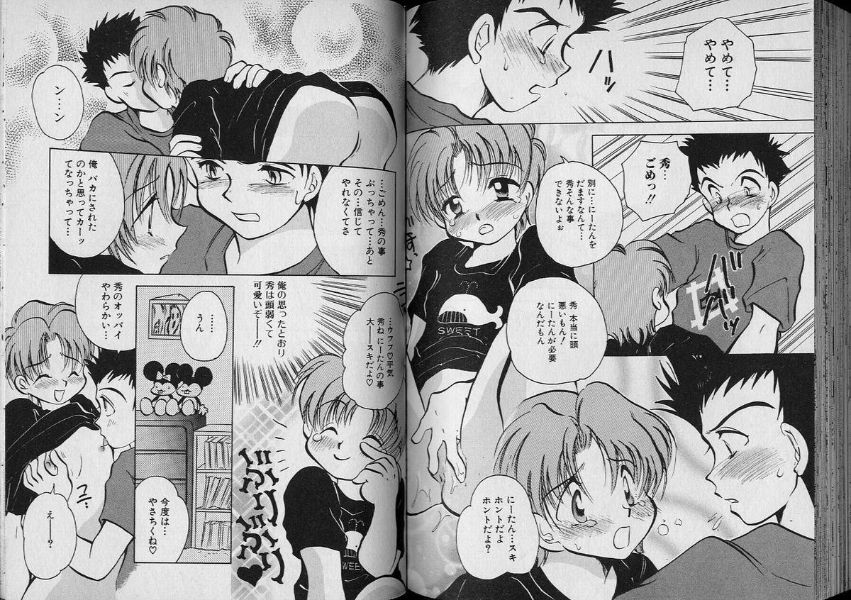 Boy Meets Boy Vol. 7 66